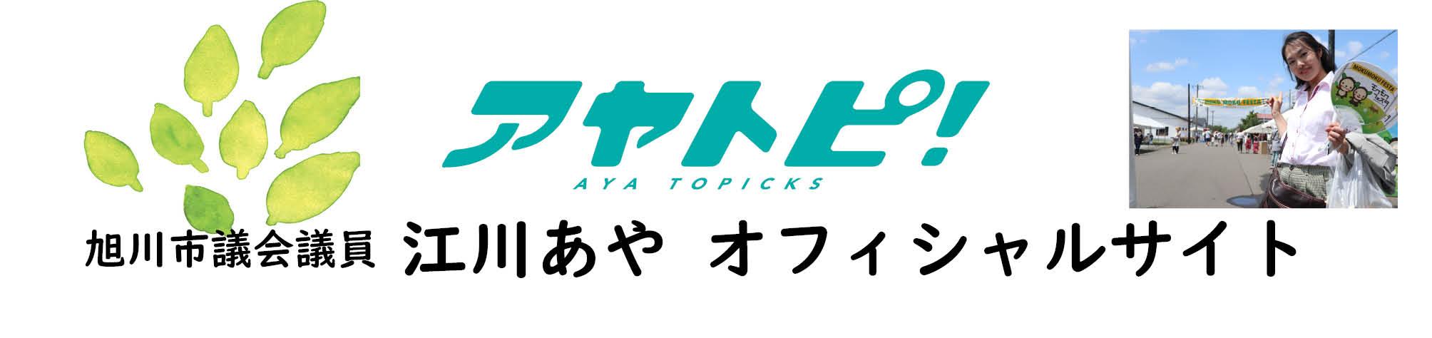 江川 あや オフィシャルサイト